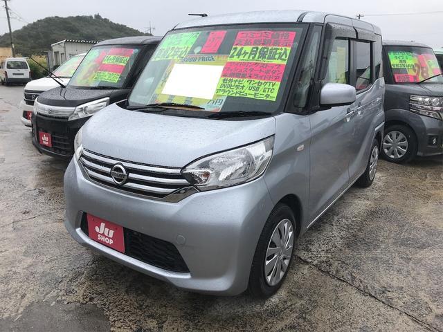 沖縄の中古車 日産 デイズルークス 車両価格 85万円 リ済込 2015(平成27)年 7.0万km シルバー