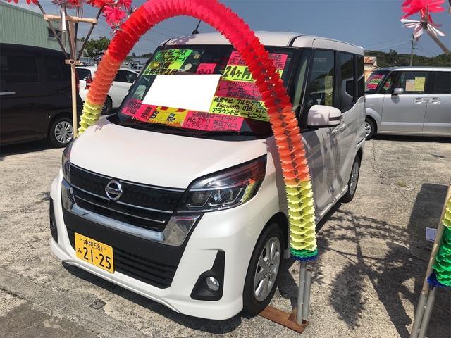 沖縄の中古車 日産 デイズルークス 車両価格 116万円 リ済込 2018(平成30)年 6.5万km ホワイトパール