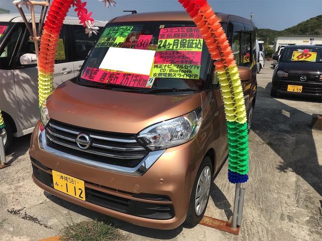 沖縄の中古車 日産 デイズルークス 車両価格 115万円 リ済込 2018(平成30)年 2.1万km ブラウン