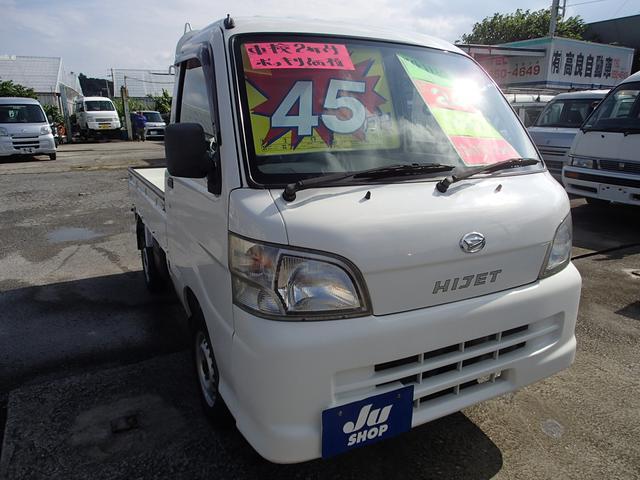 沖縄県豊見城市の中古車ならハイゼットトラック