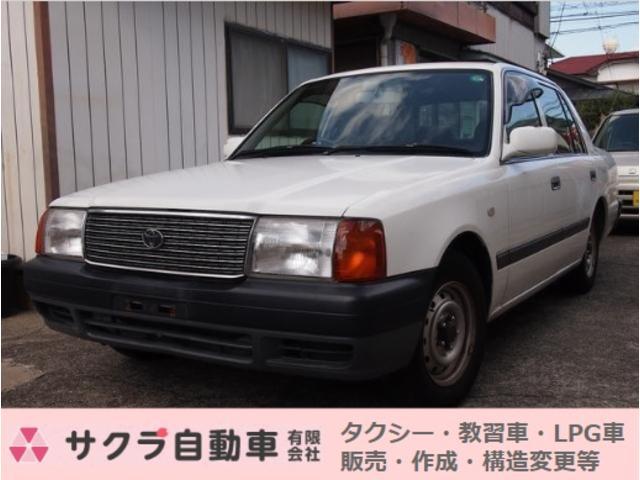 トヨタ デラックス 教習車 タクシー ベース車 LPG
