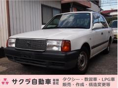 コンフォートデラックス 教習車 タクシー ベース車 LPG