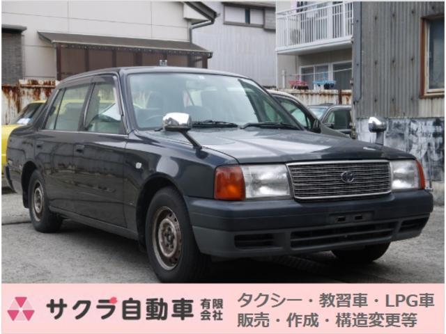 トヨタ タクシーベース車 LPG
