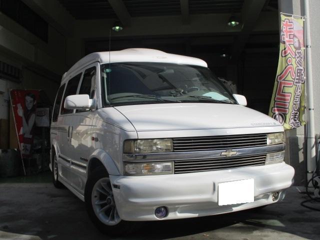 シボレー アストロ 三井物産 キャンピングカー 8ナンバー