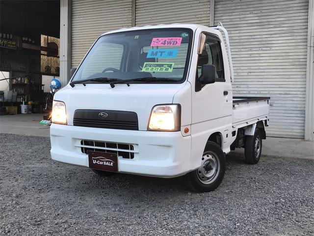 スバル サンバートラック  4WD AC MT 2名乗り ホワイト