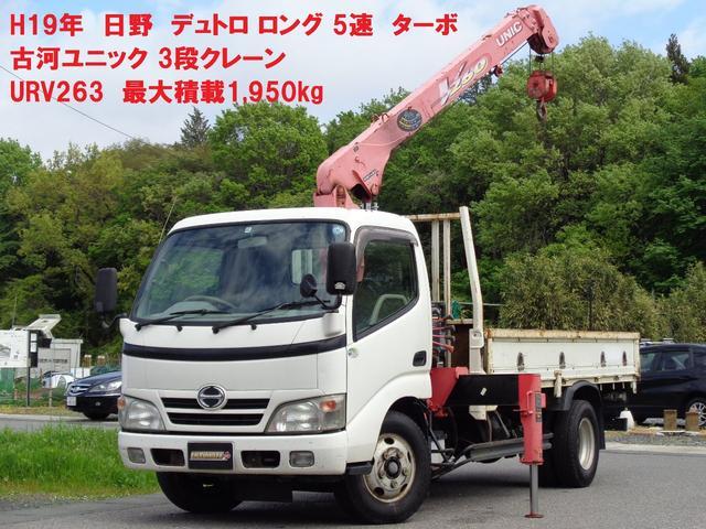 日野 デュトロ 古河3段ユニック フックイン URV263 (検...