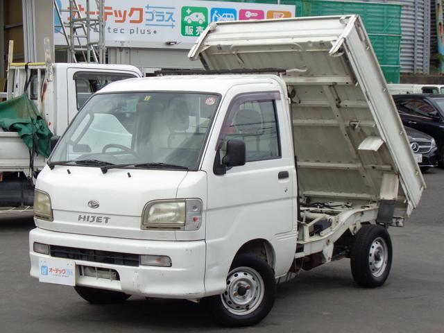 ダイハツ ハイゼットトラック ローダンプ 3方開 4WD 走行6.6万キロ