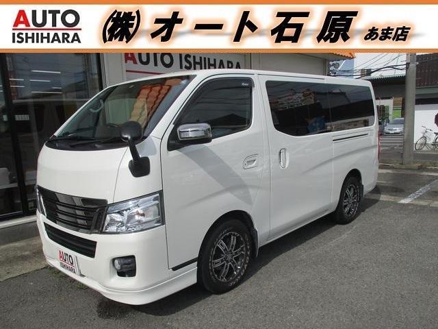 「日産」「NV350キャラバンバン」「その他」「愛知県」の中古車