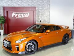 GT−Rプレミアムエディション 1オーナー 特別色 本革シート