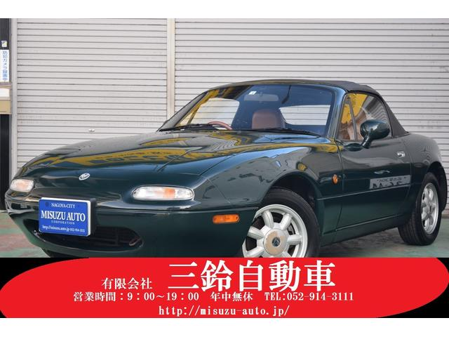 ユーノスロードスター(マツダ) Vスペシャル 中古車画像