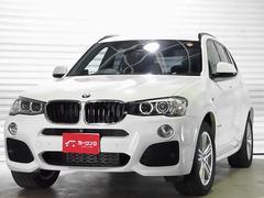 BMW X3xDrive 20d Mスポーツ サンルーフ 衝突軽減B
