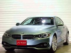 BMW420iクーペ ラグジュアリ 黒革シート 禁煙 ユーザー買取