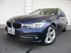 BMW320dツーリングスポーツLCI衝突軽減ブレーキ認定中古車