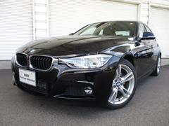 BMW318i Mスポーツ LEDヘッドライト 認定中古車