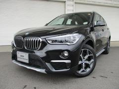 BMW X1xDrive20i xライン コンフォートACC 認定中古車