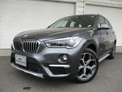 BMW X1xDrive18d xラインコンフォートPKG 認定中古車