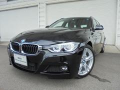 BMW320iツーリングMスポーツ LEDヘッドACC 認定中古車