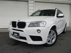 BMW X3xDrive20d Mスポーツ オートトランク 認定中古車
