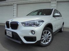 BMW X1sDrive18i コンフォートPKG登録済み未使用車