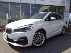 BMW218dアクティブツアラーLuxオイスター革ACC認定中古車