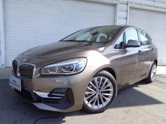 BMW218dアクティブツアラーLuxオイスター革Pサポ認定中古車