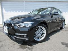 BMW320i Luxベージュ革レーンチェンジWデモカー認定中古車