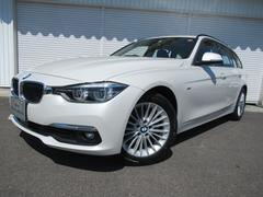 BMW320dツーリングLux黒革レーンディパーチャ認定中古車