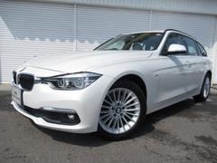 BMW320iツーリングLuxベージュ革デモカー認定中古車