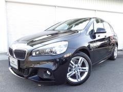 BMW218iアクティブツアラーMスポーツPサポート禁煙認定中古車