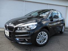 BMW218iアクティブツアラーLuxコンフォート黒革Pサポ認定車