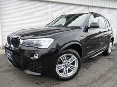 BMW X3xドライブ20i MスポーツセーフティACCヘッドUP認定車
