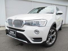 BMW X3xDrive20d XラインLCI ブラックレザー認定中古車
