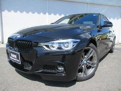 BMW320dセレブレーションエディションスタイルエッジ認定中古車