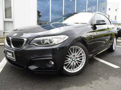 BMW 220iクーペ Mスポーツ衝突軽減ブレーキ17AW1オーナー(BMW)