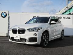 BMW X1xDrive 18d Mスポーツ アクティブセーフティー