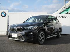 BMW X1xDrive 18d xライン コンフォートパッケージ