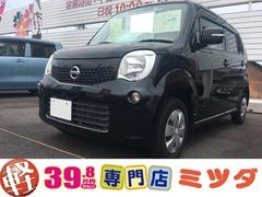 モコX グー鑑定車 1ヶ月走行無制限付