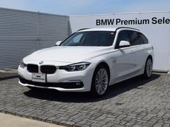 BMW320dツーリング ラグジュアリー 茶革 ACC 衝突軽減B