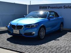 BMW220iカブリオレ ラグジュアリー 茶革 衝突軽減B LED