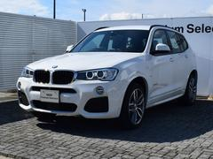 BMW X3xDrive 20d Mスポーツ ACC 衝突軽減 19AW