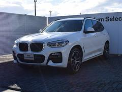 BMW X3xDrive20d Mスポーツ 黒革 パノラマSR 20AW