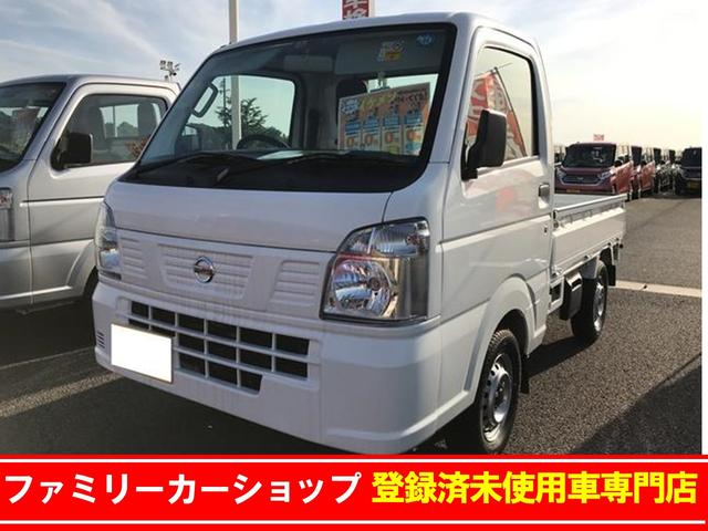 日産 DX 4WD AC MT 軽トラック 届出済未使用車
