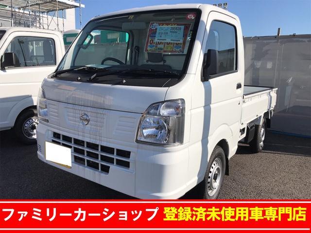 日産 DX 4WD 届出済未使用車 AC MT 軽トラック