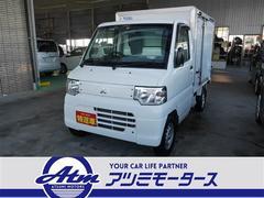 ミニキャブトラックVタイプ 冷蔵冷凍車