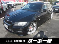BMW320iBEAMエアロ車高調外20AWマフラIドライブ保証付