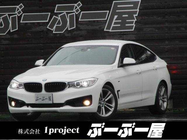 BMW 3シリーズ 320iグランツーリスモ スポーツ 可変ウイング コーナーセンサー 18AW リアスモーク LEDライト フォグ パワートランク パワーシート レーンディパーチャーウォーニング HDDナビBモニETCクルコンアイドリングストップ 保証付