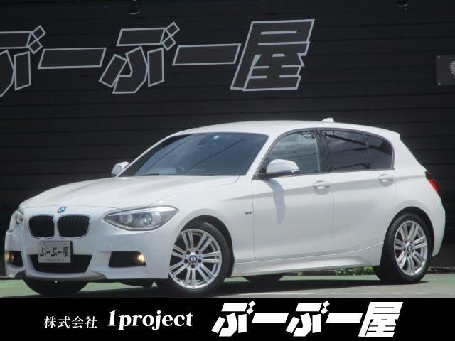 BMW 1シリーズ 120i Mスポーツ エアロバンパー Mスポーツ17AW リアスモーク リアソナー HID フォグ Mスポーツ専用内装 パワーシート シートメモリー HDDナビBモニETC アイドリングストップ スマートキーX2 保証付