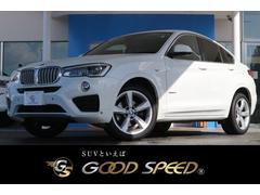 BMW X4xDrive 28i本革 アラビューアダプティブLED保証書