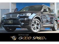 BMW X3xDrive 20d Xライン ワンオーナー インテリセーフ