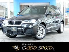 BMW X3xDrive 20i Mスポーツ アドバンスドアクティブ